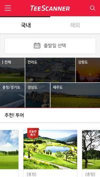 골프존 티스캐너 - 골프부킹, 골프예약, 해외골프, 골프투어 apk screenshot