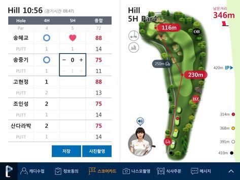 골프존카운티 안성H_골프아이 screenshot 5