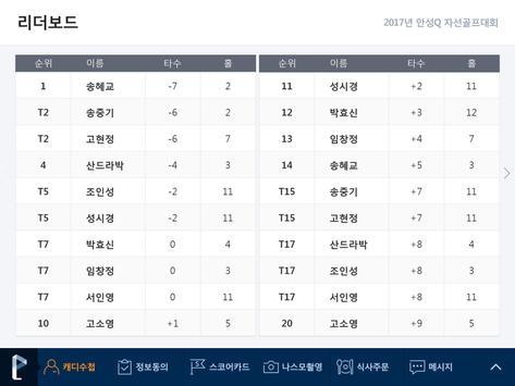 골프존카운티 안성H_골프아이 apk screenshot