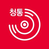 골프존카운티 청통_골프아이 icon