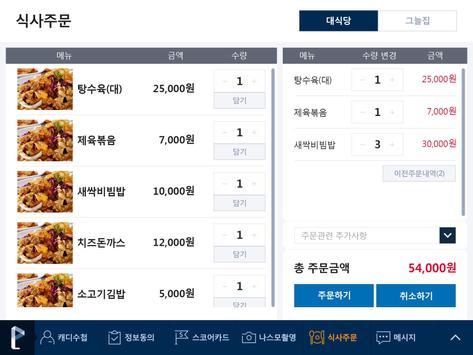 골프존카운티 청통_골프아이 apk screenshot