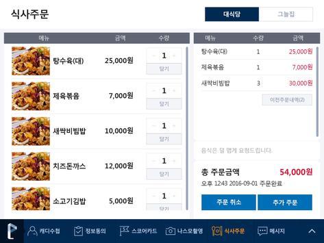 골프존카운티 선운_골프아이 screenshot 2