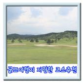 골프여행 여행지와 코스추천 가격비교앱 icon