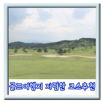 골프여행 여행지와 코스추천 가격비교앱 poster