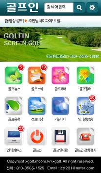 골프인 capture d'écran 1