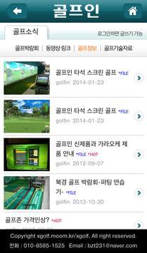 골프인 capture d'écran 2
