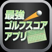 最強ゴルフスコアアプリ アイコン