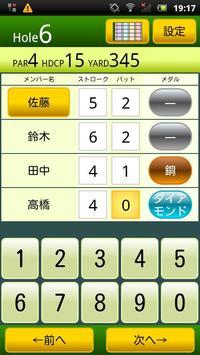 最強ゴルフスコアアプリ apk スクリーンショット