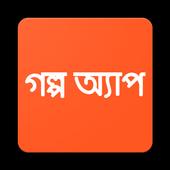 Golpo App (গল্প অ্যাপ) icon