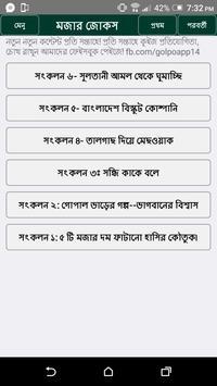 Golpo App (গল্প অ্যাপ) screenshot 3