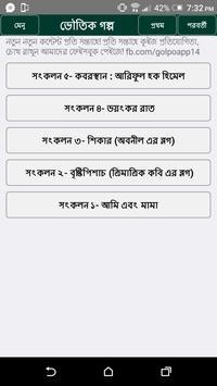 Golpo App (গল্প অ্যাপ) screenshot 2