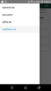 Golpo App (গল্প অ্যাপ) screenshot 4