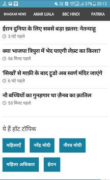 Till Today NEWS - NEWS matters! screenshot 1