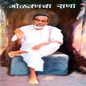Golvancha Rana icon