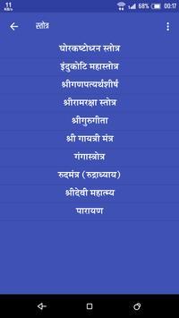 Golvancha Rana screenshot 2