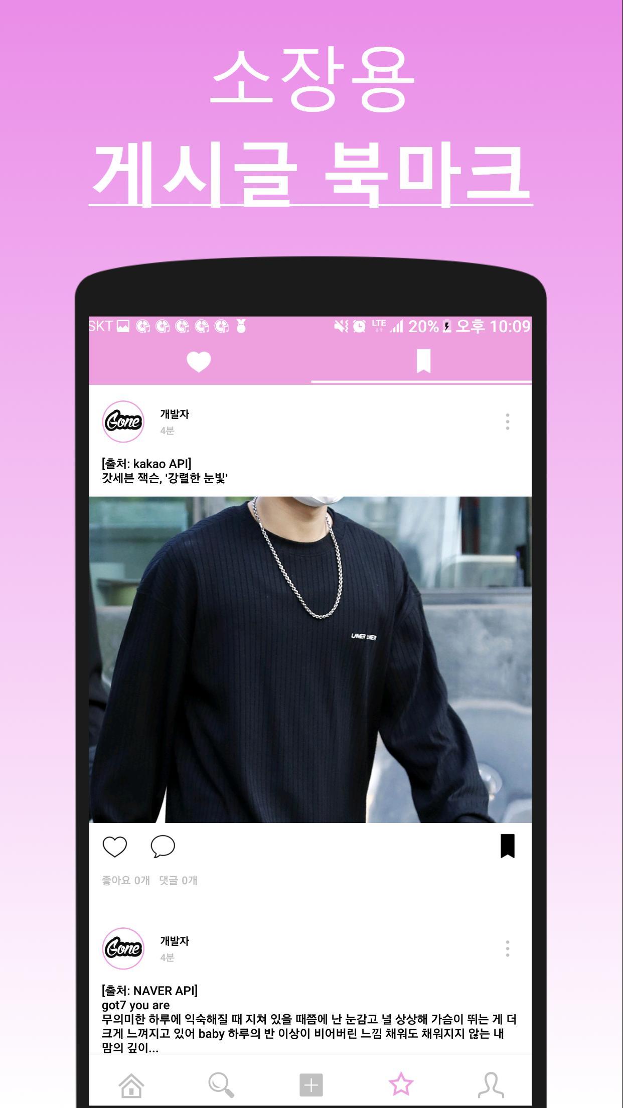 케이팝 for GOT7 (갓세븐) poster