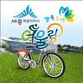 세종시 공공자전거 어울링 icon