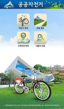 세종시 공공자전거 어울링 poster