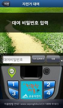 세종시 공공자전거 어울링 apk screenshot