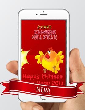 Gong Xi Fat Choi Wallpaper screenshot 3