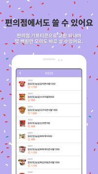 캐시월드:돈버는어플-문화상품권, 기프티콘, 틴캐시 받기 apk screenshot