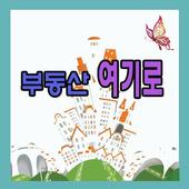 부동산 여기로(성남원룸,성남전세.성남오피스텔) icon