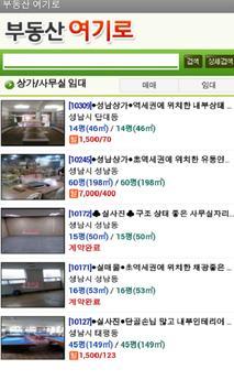 부동산 여기로(성남원룸,성남전세.성남오피스텔) apk screenshot