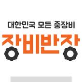 장비반장 - 배차/중장비/건설기계/건설 icon