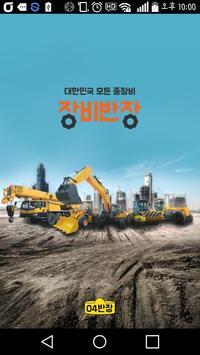 장비반장 - 배차/중장비/건설기계/건설 poster