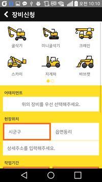 장비반장 - 배차/중장비/건설기계/건설 apk screenshot