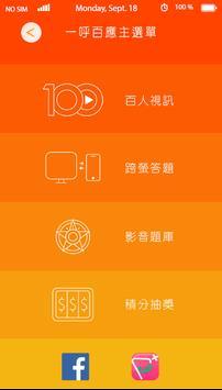 一呼百應 screenshot 1