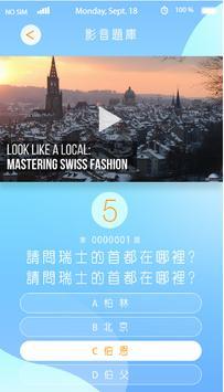 一呼百應 screenshot 2
