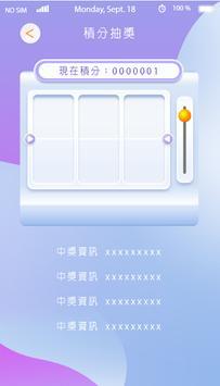 一呼百應 screenshot 3