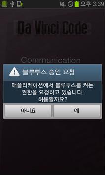 다빈치코드 apk screenshot