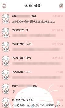 """""""페리테일"""" 고SMS 테마 apk screenshot"""
