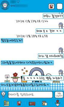 """""""혈관고 완소 A형""""고SMS테마 apk screenshot"""
