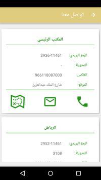 MyGOSI apk screenshot