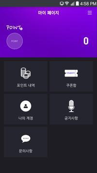 포인트GO-돈버는어플 screenshot 3