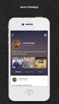 Южноуральск screenshot 3