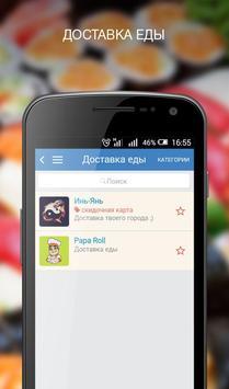 Красный Сулин apk screenshot