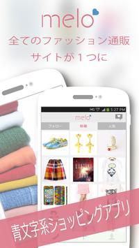 ショッピングアプリmelo「メロ」ファッション好きの女子向け poster