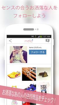 ショッピングアプリmelo「メロ」ファッション好きの女子向け apk screenshot
