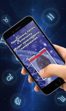 Гороскоп — отпечаток пальца симулятор screenshot 3