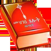 Mezgebe Tselot መዝገበ ጸሎት icon
