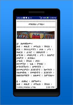 Mezgebe Tselot መዝገበ ጸሎት screenshot 4