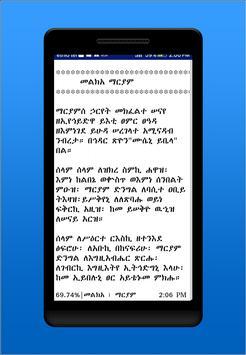 Mezgebe Tselot መዝገበ ጸሎት screenshot 1