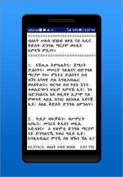 Mezgebe Tselot መዝገበ ጸሎት screenshot 2