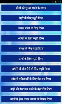 Gorgeous kaise Dikhe poster