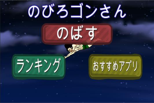 のびろゴンさん screenshot 1