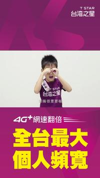 TStar Signage poster